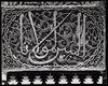 Morocco--Fès--Bou Inania Medersa--Plate 81